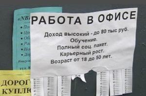 Объявление о работе в Краснодаре. Лохотрон и мошенничество.