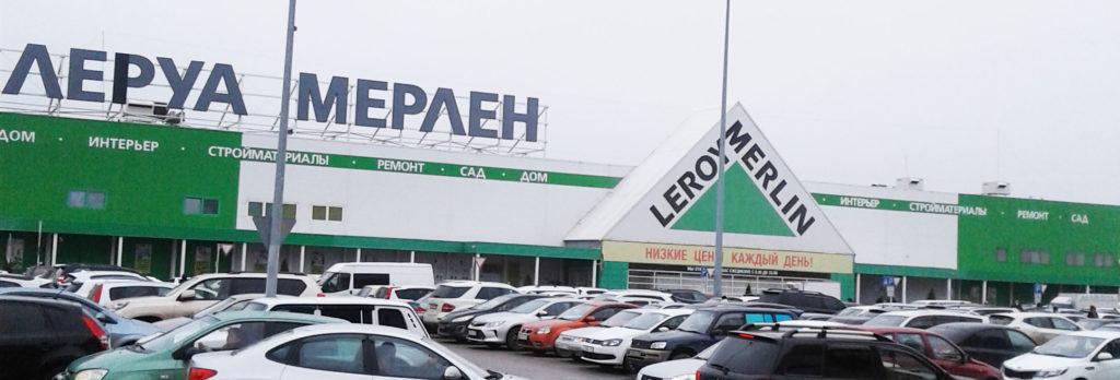 Леруа Мерлен в СБС (Краснодар)