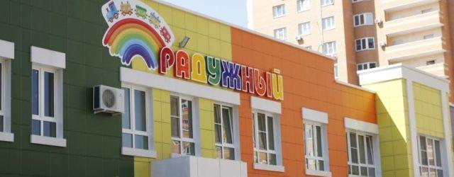 Детские сады Краснодара: форум, отзывы о муниципальных и частных садах