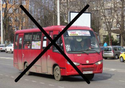 Отменен маршрут №99 в Краснодаре, маршрут №90 теперь будет ходить как №99