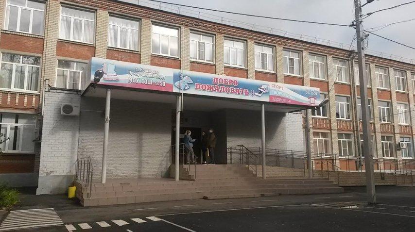 Школа №50 в Краснодаре
