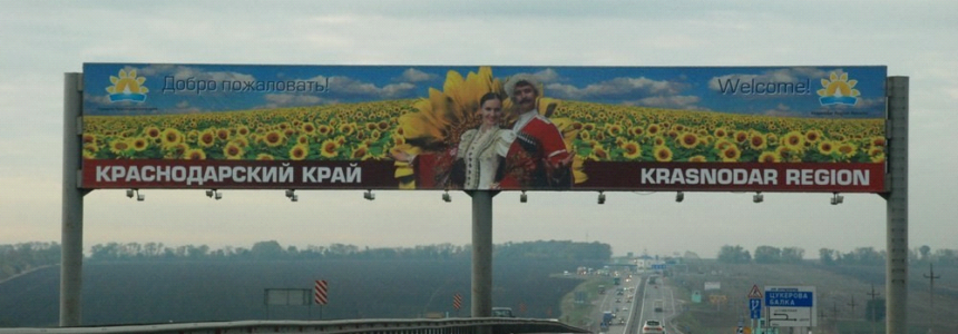 Где правда о переезде? Стоит ли переезжать в Краснодар?