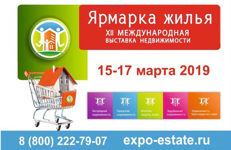 В марте 2019 года в Краснодаре в 12 раз пройдет «Ярмарка жилья»