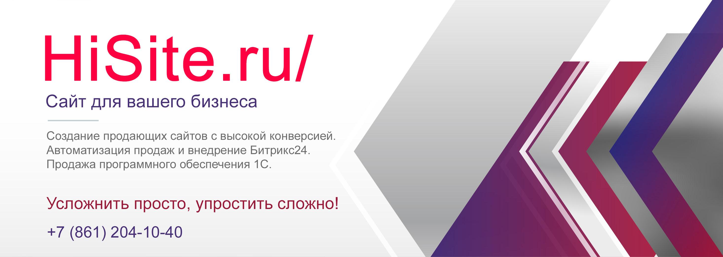 создание и разработка сайтов в Краснодаре, внедрение Битрикс24